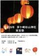 都筑区センター南の「茅ケ崎杉山神社例大祭」 今年は10月8日に屋台が出店! 9日は神輿渡御!