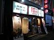 渋谷「桂花」五香肉定食など