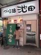 づゅる麺 池田【七】 ~【限定】土佐鴨らーめん~