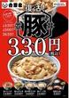 吉野家 牛丼と豚丼の比較 カロリー 【食べ比べ】