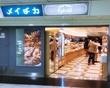 エピシェール メイチカ店/フジパングループのベーカリー、一番人気は「塩パン」★カフェも併設!