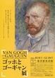 「ゴッホとゴーギャン展」 東京都美術館