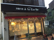 洋食の店 アラカルト@兵庫県