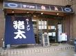 【ラーメン】ラーメン猪太(いぶと) 海豚麺