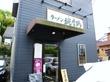 きのこバター鶏つけ麺(期間限定)【ラーメン 桃李路】@滋賀県大津市鳥居川町