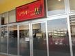 牛骨らぁ麺マタドールANNEX@南千住 東京都荒川区  LaLaテラス南千住に人気ラーメン店マタドールがオープン