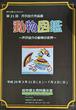 人間国宝 芹沢銈介さんの作品展「動物図鑑」が柏で見られます♪