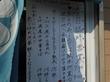 本日の売上は熊本地震の被災地へ全額届けさせていただきます ちっきん@西焼津 静岡県藤枝市