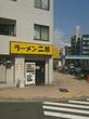 ラーメン二郎 亀戸店(江東区:東京都)rev4