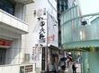 特盛り3玉まで同料金 つけ麺大臣@渋谷