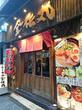 らーめん金伝丸 渋谷道玄坂店/とんこつベースのスープ+味噌の味噌丸!