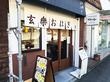 『芦屋樂膳(らくぜん) 芦屋東山店』●粒あんおはぎ