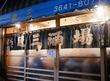 【居酒屋】激安ボリュームのあん肝と、大ぶり海老の塩焼き【魚三酒場:門前仲町】