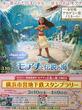 横浜市営地下鉄で恒例のスタンプラリー「モアナと伝説の海」がスタート