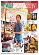(編集中)アジアフェア2017にて麵線♪@阪急うめだ本店