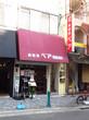 コーヒー 純喫茶ベア 神戸市中央区元町通4-6-12 花隈
