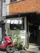 麺処 きなり【壱七】 ~西京味噌に季節の胡瓜のすり流しを合わせた「冷 白味噌つけそば」~