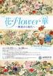 「花*Flower*華―琳派から現代へ―」 広尾 山種美術館
