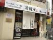 清麺屋 @その38 (ラーメン:恵美須町) 豚骨
