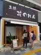 【新店】生粋 花のれん ~美男美女の店主夫婦の共同作業で作られる「醤油ラーメン」~