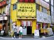野郎ラーメン 秋葉原店/ホノルル発祥の伝説冷麺「シャーベット葛冷麺」は女性の方におすすめ!