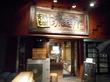 流星軒@吉野町 神奈川県横浜市 横浜の有名人気ラーメン店に数年ぶりの訪問