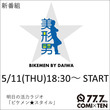 【ビケ足場のダイワ】毎週木曜の活力ラジオ『ビケメン★スタイル』