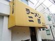 ラーメン二郎 環七新代田店 大豚 麺増し