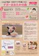 生活クラブ生協のお店「デポーおおたかの森」が10月オープン☆
