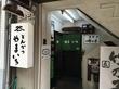 やまいちのカツ丼~神田明神の桜~大野屋の甘酒