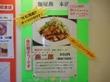 二郎系ラーメン 燕二郎(えんじろう) が始まった 麺屋 燕@六合 静岡県島田市 二郎インスパイアです