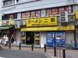 新宿「ラーメン二郎 歌舞伎町店」普通盛+野菜多め