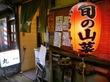 【居酒屋】とろりと濃厚、あん肝の西京焼き【丸一:柏】
