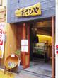 【ランチ】 ビフカツ 旬彩ごはん あさひや 兵庫県姫路市駅前町238-1