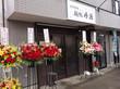 自家製麺が売りの新店 【新店】 自家製麺 麺処 丹治@佐倉JR 千葉ラーメン