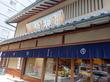 ☆匠の技を目の前で!!京都にいらしたら、ぜひ一度は楽しんで頂きたい和菓子体験☆鶴屋吉信本店☆