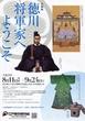 「徳川将軍家へようこそ」展 江戸東京博物館