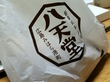 おやつに3つも買ってしまいました。八天堂 ekimo梅田店