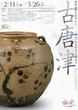 「古唐津-大いなるやきものの時代」展 出光美術館