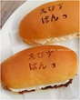 コッペパン専門店「えびすぱん」恵比寿にオープン♪