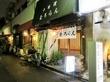 高円寺 「室蘭」 心も和む小料理店の料理にお蕎麦