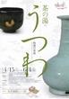「茶の湯のうつわ―和漢の世界」展 丸の内 出光美術館