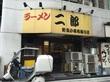ラーメン二郎 新宿小滝橋通り店