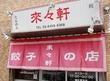 【中華料理】野菜の甘みのタンメンとパリっと香ばしい餃子セット【来々軒:東陽町】