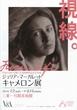 「From Life ― 写真に生命を吹き込んだ女性  ジュリア・マーガレット・キャメロン展」 三菱一号館美術館