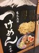 六厘舎TOKYO(東京駅 ラーメンストリート)rev3