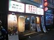 渋谷「桂花ラーメン渋谷センター街店」五香肉麺