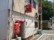 清川の「ラーメン海鳴」でつけ麺特盛330g!