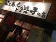 最強の美味しさ!らぁめんと餃子の店「麺屋わたる」14cmのむっちりジャンボ餃子と共に…