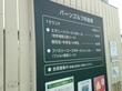 横浜/横浜バーンゴルフ場~面白コースのあるパターゴルフ
